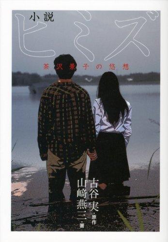 小説ヒミズ 茶沢景子の悠想