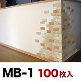 MB-1ライトブラウン 軽量レンガかるかるブリック Sサイズ(ミニサイズ)100枚入 屋内用両面テープ付