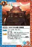 スサノヲの轟天神殿 C バトルスピリッツ 双刃乃神 bs49-088