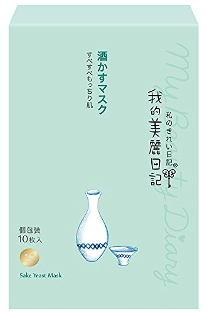 プレフィックスすすり泣き食料品店我的美麗日記-私のきれい日記-酒かすマスク 10枚入り