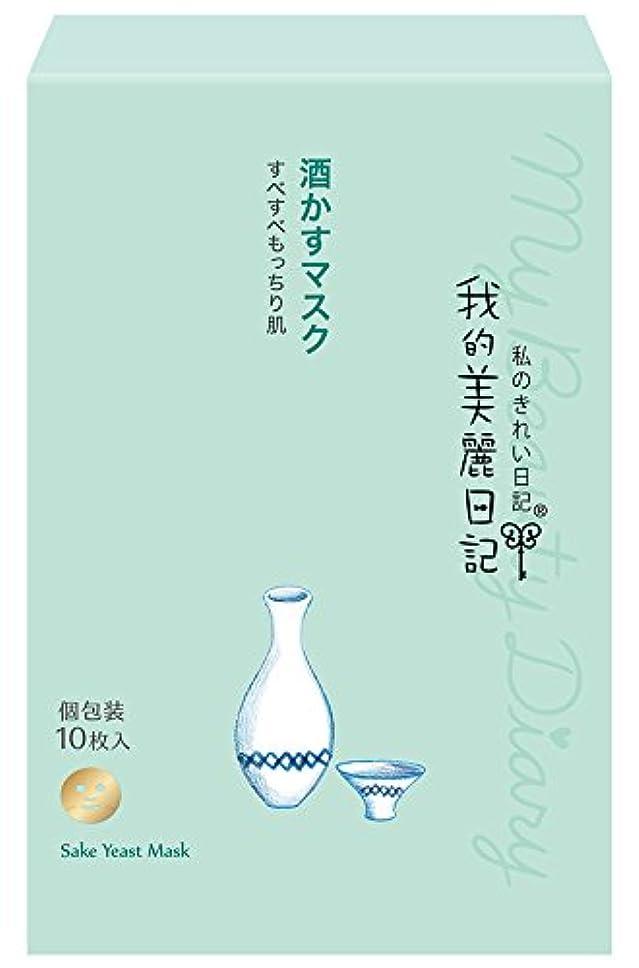 刃ソーダ水甘やかす我的美麗日記-私のきれい日記-酒かすマスク 10枚入り