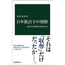 日本統治下の朝鮮 統計と実証研究は何を語るか (中公新書)