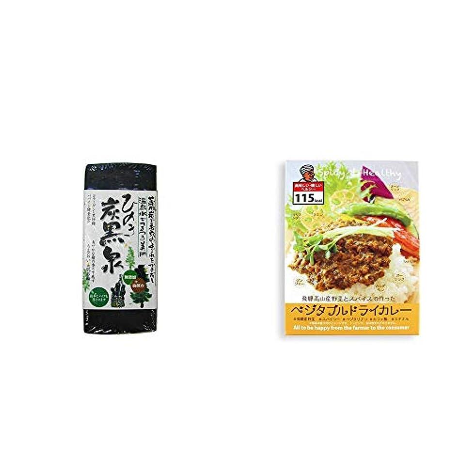 上へ休日ビジュアル[2点セット] ひのき炭黒泉(75g×2)?飛騨産野菜とスパイスで作ったベジタブルドライカレー(100g)