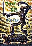 スサノオ自伝 (集英社文庫) 画像