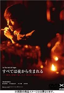 すべては夜から生まれる [DVD]