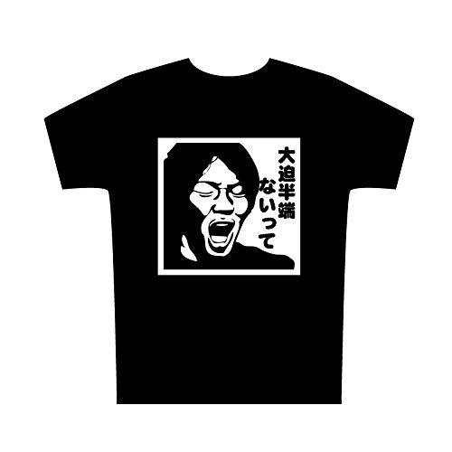 大迫半端ないって Tシャツ 男女兼用 3サイズ展開 ブラック (L, ブラック)