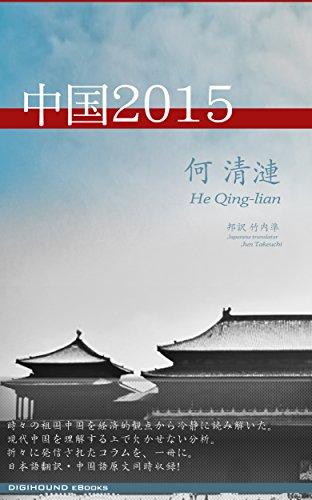 何清漣さんの「中国2015」表紙