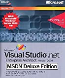 Visual Studio .NET Enterprise Architect MSDN DX 優待パッケージ