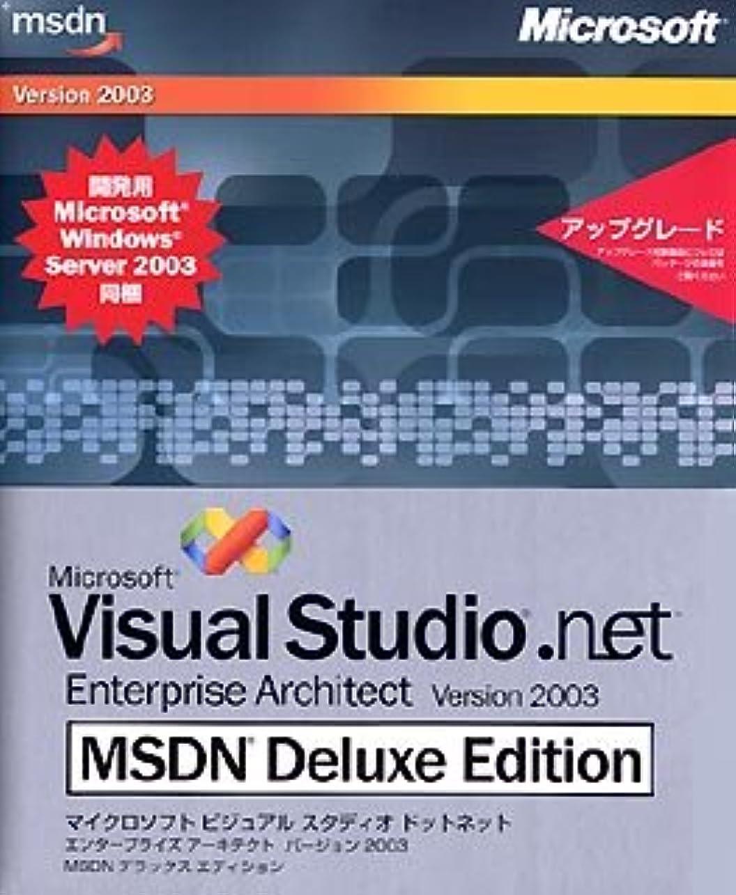 鉱夫モードリンのみVisual Studio .NET Enterprise Architect MSDN DX 優待パッケージ