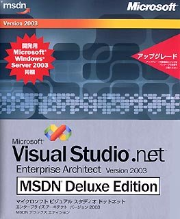 Visual Studio .NET Enterprise Architect MSDN DX 優待パッケージ