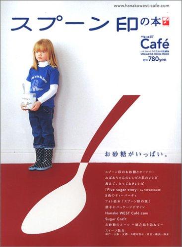 Hanako&HanakoWest特別編集 Cafe スプーン印の本 (Magazine House mook)
