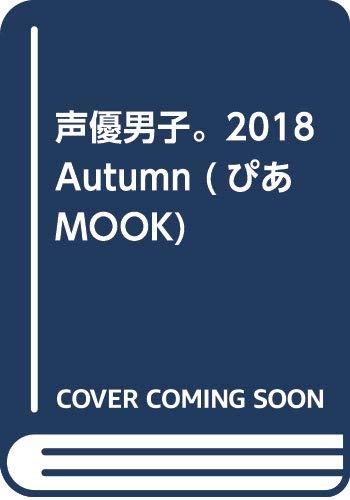 声優男子。2018 Autumn (ぴあMOOK)