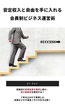 [Ray]の安定収入と自由を手に入れる会員制ビジネス運営術