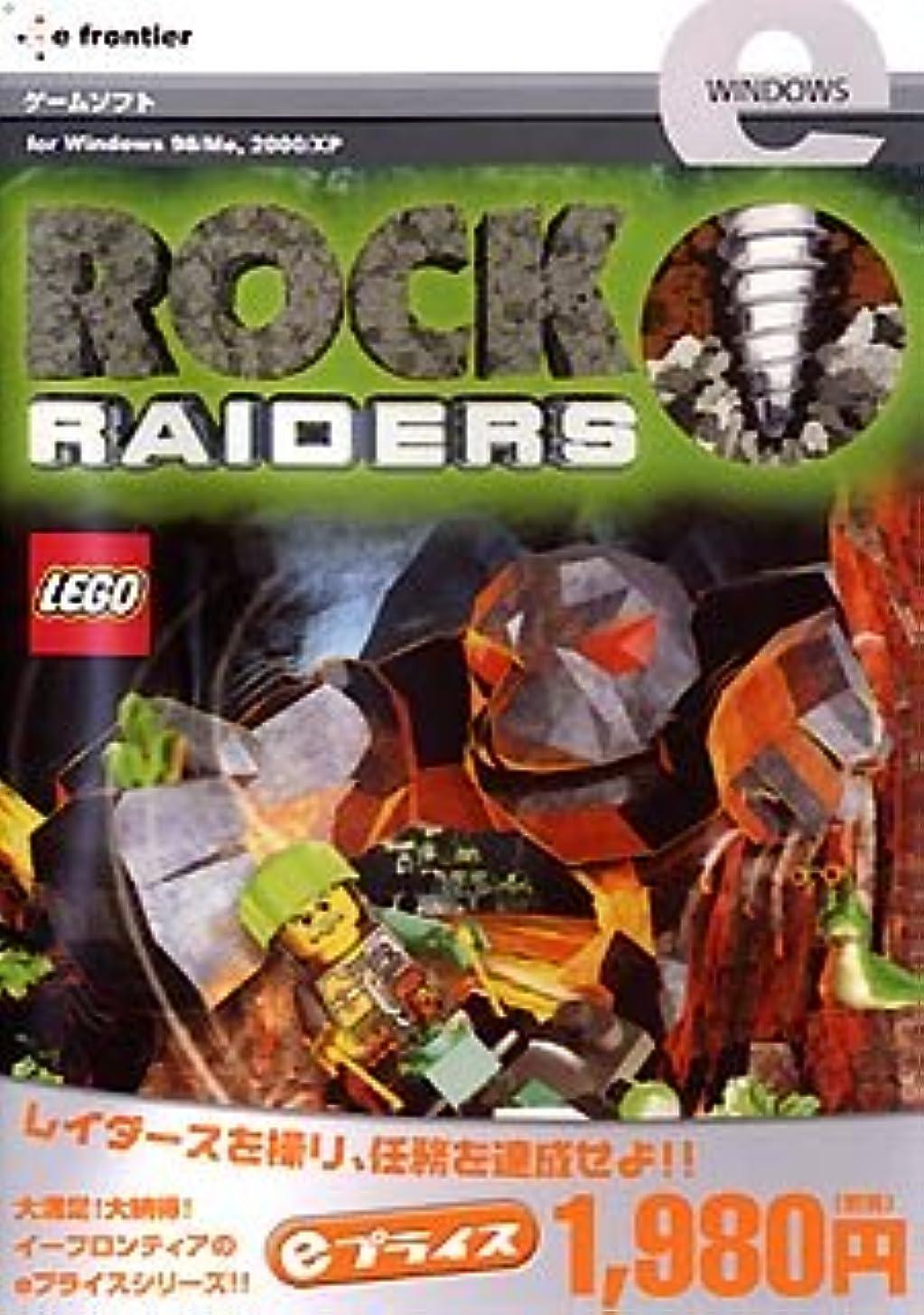 にやにやアデレードフェードアウトeプライスシリーズ レゴ?ロックレイダース