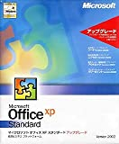 【旧商品】Office XP Standard バージョンアップグレード