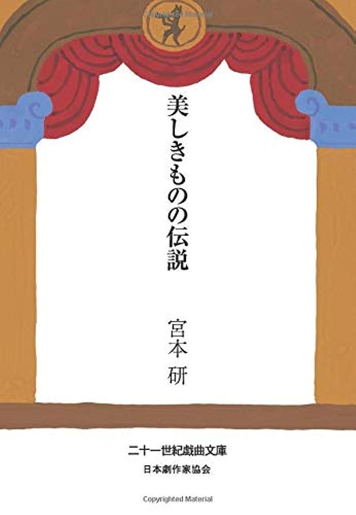 美しきものの伝説 (二十一世紀戯曲文庫)