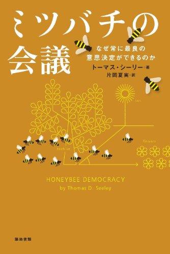 ミツバチの会議: なぜ常に最良の意思決定ができるのか