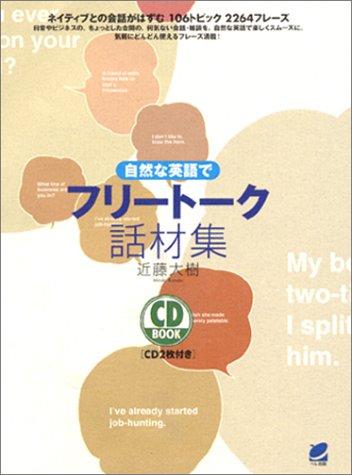 自然な英語でフリートーク話材集 (CD book)