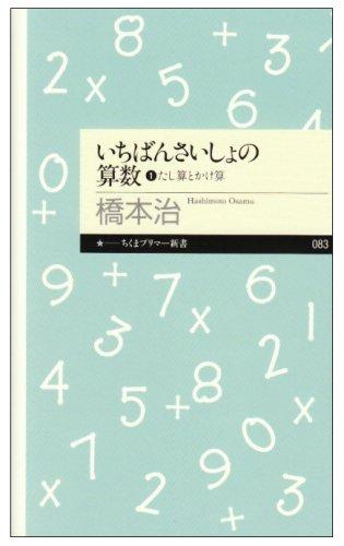 いちばんさいしょの算数〈1〉たし算とかけ算 (ちくまプリマー新書)