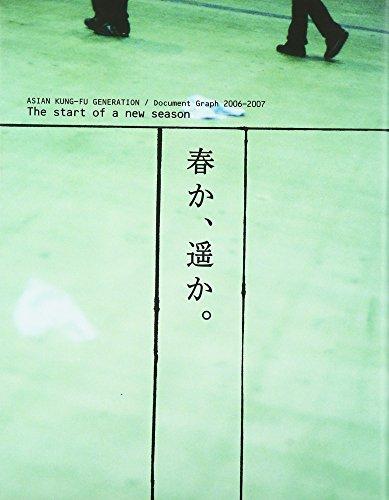 アジアンカンフージェネレーション ライブドキュメントブック 第2弾 『春か、遥か。』の詳細を見る