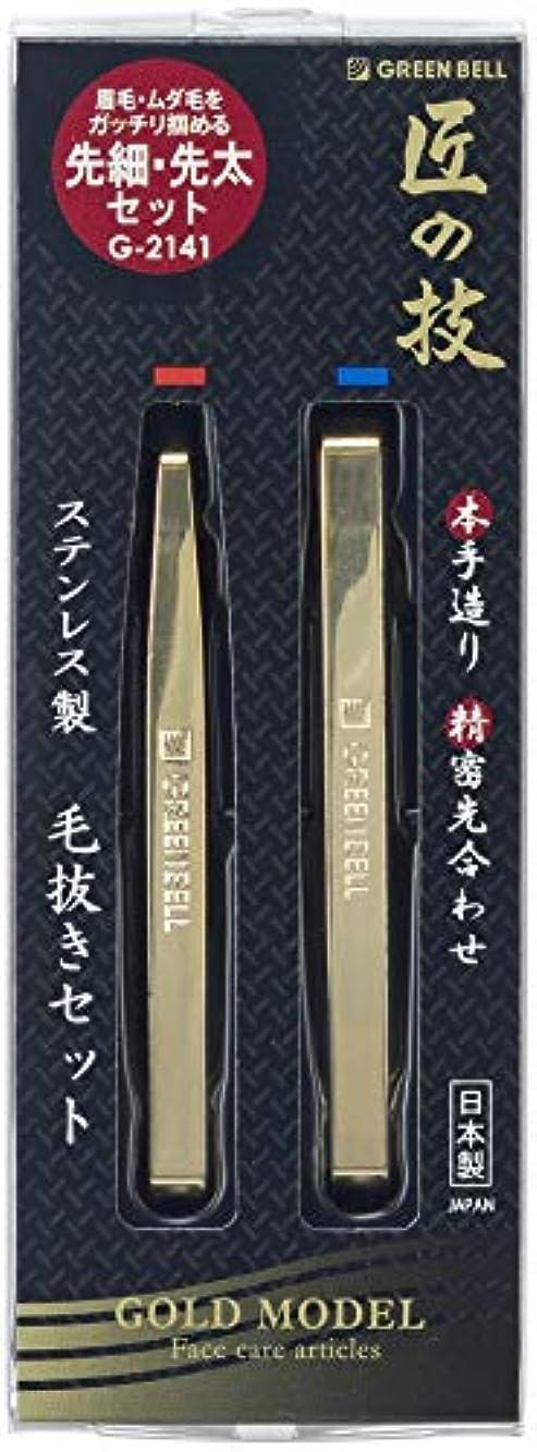 ばかげているあいまいつかの間匠の技 ステンレス製 毛抜きセット ゴールド G-2141