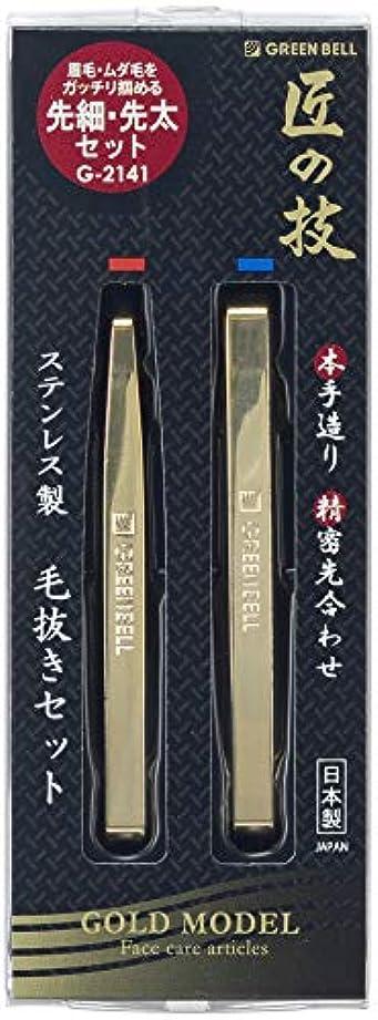 リボン忠実な苦痛匠の技 ステンレス製 毛抜きセット ゴールド G-2141