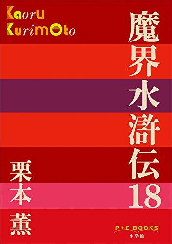 P+D BOOKS 魔界水滸伝 18の詳細を見る
