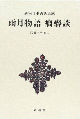 雨月物語 癇癖談  新潮日本古典集成 第22回の詳細を見る
