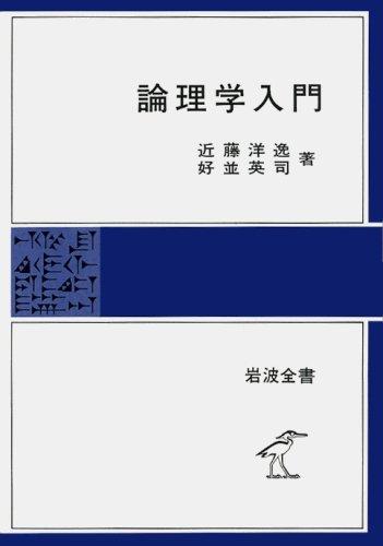 論理学入門 (岩波全書)の詳細を見る