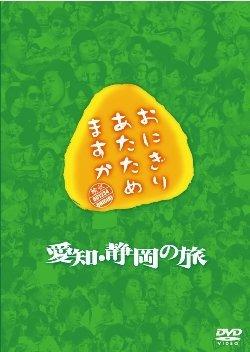 おにぎりあたためますか 愛知・静岡の旅 DVD