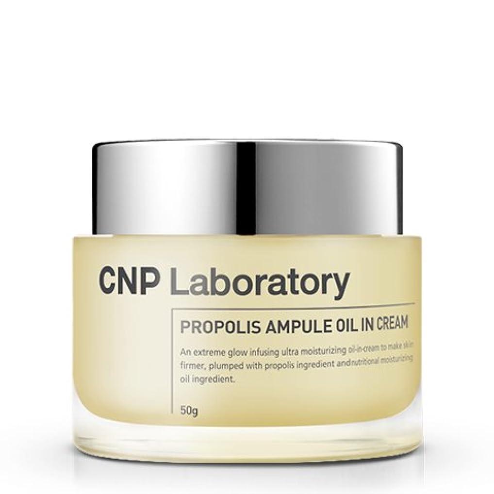 リーチ繊維背の高いCNP Laboratory プロポリスアンプルオイルクリーム/Propolis Ampule Oil In Cream 50ml [並行輸入品]