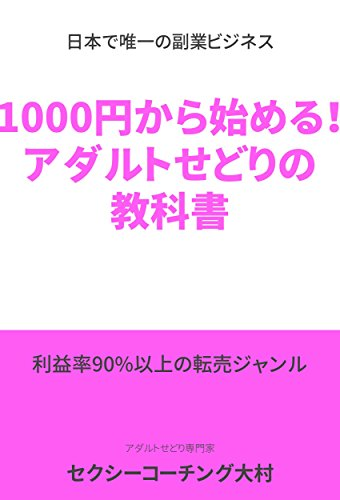 1000円から始める!アダルトせどりの教科書