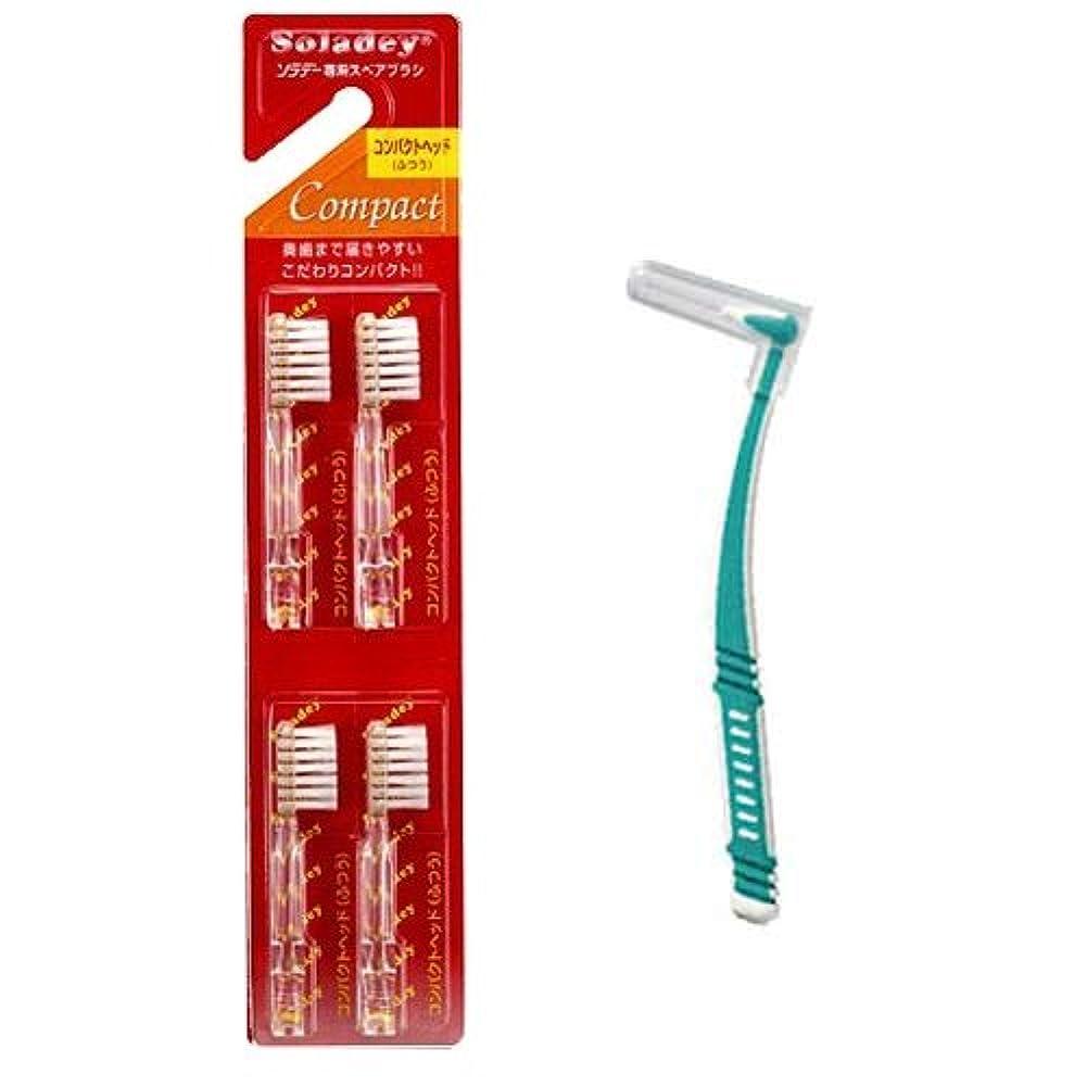談話電気陽性伝説シケン ソラデー専用スペアブラシ コンパクトヘッド(ふつう) + L字歯間ブラシ セット