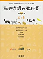 動物看護の教科書〈第2巻〉―専修学校・動物看護師養成モデルコアカリキュラム準拠
