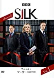 SILK 王室弁護士マーサ・コステロ シーズン2 VOL.1 [DVD]