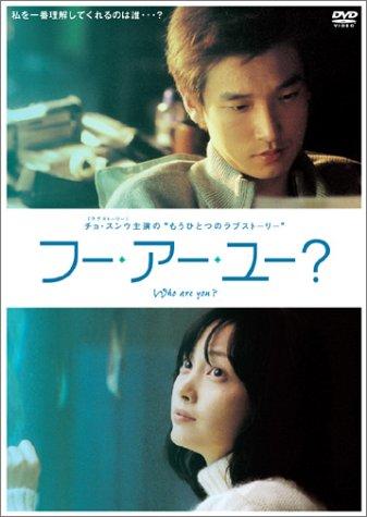 フー・アー・ユー ? [DVD]