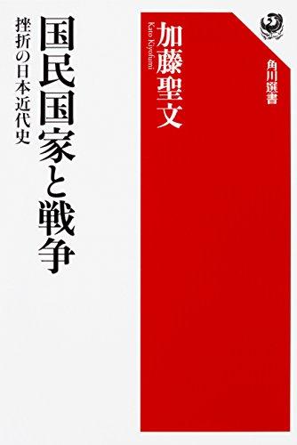 国民国家と戦争 挫折の日本近代史 (角川選書 593)