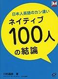 日本人英語のカン違い ネイティブ100人の結論 (レクシスシリーズ)
