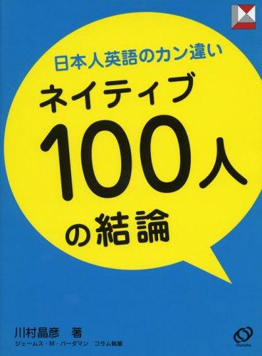日本人英語のカン違い ネイティブ100人の結論 (レクシスシリーズ)の詳細を見る