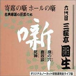 六代目 三遊亭圓生集 (6) 廓の穴   鹿政談   死神
