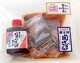 【送料込み】関冷刺 富士見のりゅうきゅうパック関..