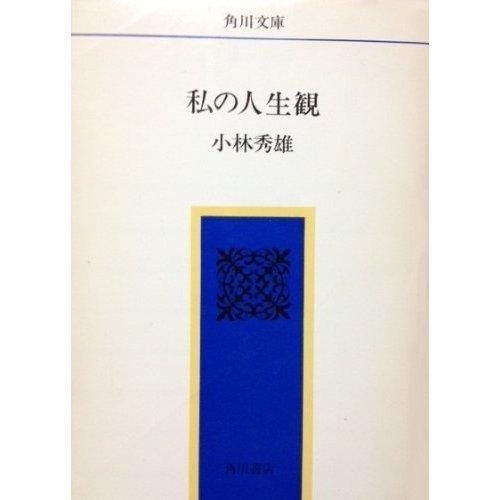 私の人生観 (角川文庫)の詳細を見る