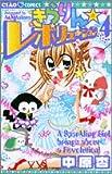 きらりん☆レボリューション 4 (ちゃおコミックス)