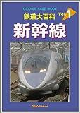 鉄道大百科 Vol.1 新幹線