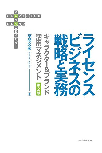 ライセンスビジネスの戦略と実務 第2版: キャラクター&ブランド活用マネジメント