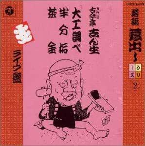 落語蔵出しシリーズ(2)大工調べ/半分垢/茶金(ハテナの茶碗)
