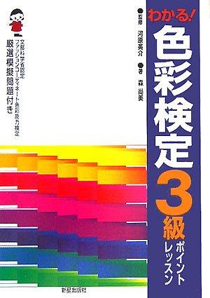 わかる!色彩検定3級ポイントレッスンの詳細を見る