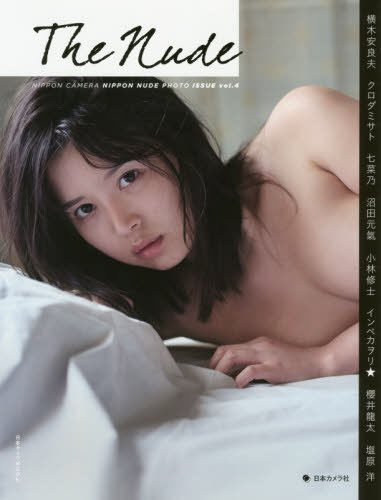 The Nude Vol.4 (日本カメラMOOK)