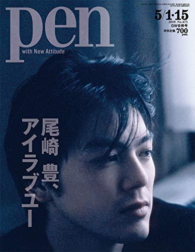 Pen(ペン) 2019年 5/1・15 号[尾崎 豊、アイラブユー]