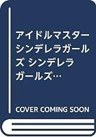 アイドルマスター シンデレラガールズ劇場 3期 結城晴に関連した画像-04